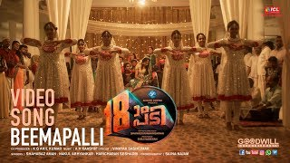 Beemapalli Song | 18am Padi | Video Song | August Cinema | Shanker Ramakrishnan | A H Kaashif