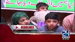 News Headlines   5:00 PM   13 January 2018   24 News HD