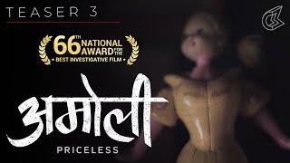 Amoli | Teaser 3 (Telugu) | The Nation