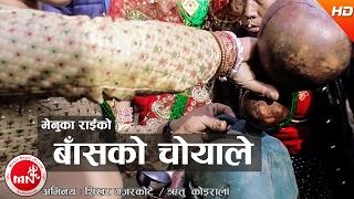 New Nepali Lok Dohori | Baasko Choya Le Ft. Priyajan Rai & Menuka Rai