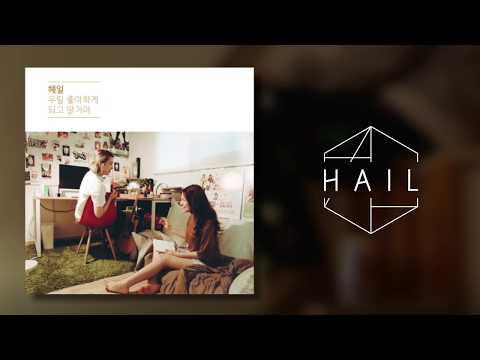 HAIL(헤일) - Drink alone lyric video