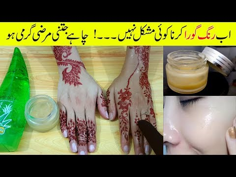 Magic Serum for Skin Whitening & Lightening – Best Summer Home Remedy Urdu Hindi