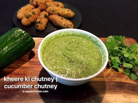 kheere ki chutney recipe | cucumber chutney | kakdi ki chutney | how to make cucumber chutney
