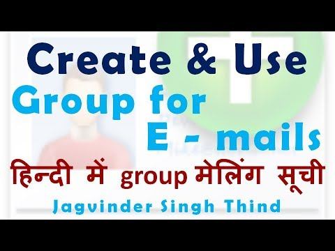 How to Create and Use Group for emails in Hindi - गूगल में group मेलिंग सूची कैसे बनाएं