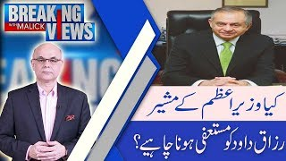 Breaking Views with Malick | Conflict of interest, Abdul Razzaq Dawood Is Silent | 5 Jan 2019 |