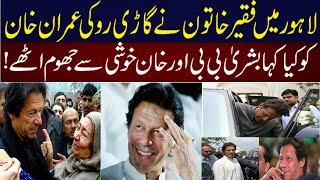 Imran Khan Ki Bazurg Khatoon Say Mulaqat|HD VEDIO|HINDI|URDU|