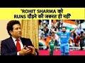 Sachin EXCLUSIVE: Rohit की बल्लेबाज़ी के Fan हुए Sachin कहा अब तो खड़े खड़े रन बना सकते हैं