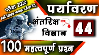MP TET Grade 3 Environment | Day 44 | Varg 3 Environment Space Science | अंतरिक्ष विज्ञान