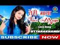 Superhit Garhwali Songs Latest Teri Maya Rameshwar Gairola P