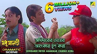 Jamidarer Meyer Ahangkar Churno Kora | Dramatic Scene | Prosenjit | Rituparna | Subhasish