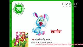 khargosh ki kavita || ख से खरगोश की कविता || Hindi Rhyme