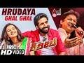 Kireeta Hrudaya Ghal Ghal New HD Video Song 2017 Sung By Vijay Prakash Samartha Lekha mp3