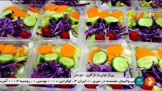 Iran Sabz Ara Baneh co. Vegetables packaging industry, Ramhormoz صنعت بسته بندي سبزيجات رامهرمز