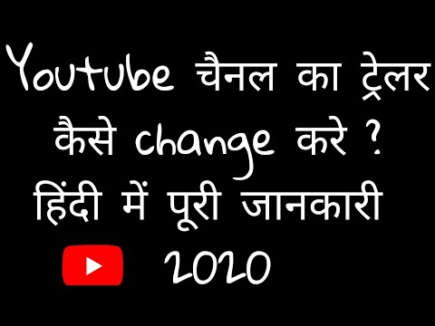 How To Change or Add  YouTube Channel Trailer 2018 ll युट्यूब पर अपना Promo Video कैसे add करें ?