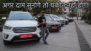 Luxury कारे अब हुई सस्ती | Bmw , Audi , Toyota , Hyundai , Mahindra | My Country My Ride