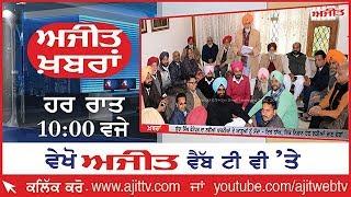 Ajit News @ 10 pm, 19 January 2019 Ajit Web Tv.