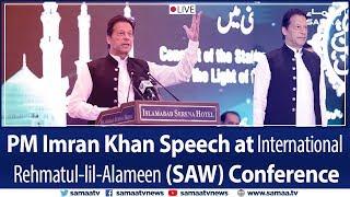 PM Imran Khan Speech at International Rehmatul-lil-Alameen (SAW) Conference | SAMAA TV