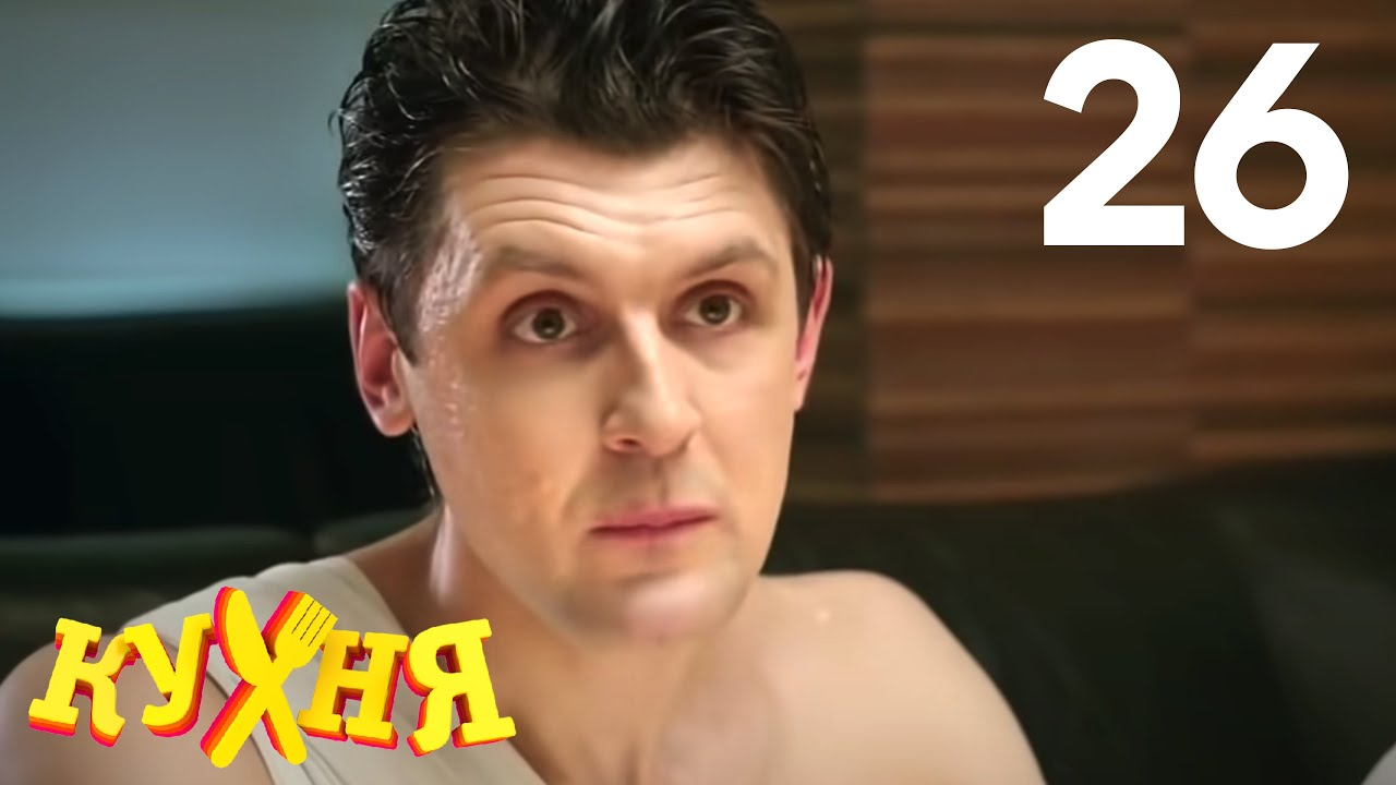 Кухня | Сезон 2 | Серия 26