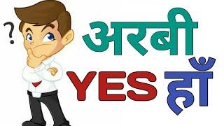 हिन्दी की मदद से अरबी बोले,Hindi ki