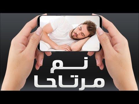 اجعل هاتفك يوقف تشغيل ما كنت تشاهده أو تستمع إليه تلقائيا بمجرد نومك