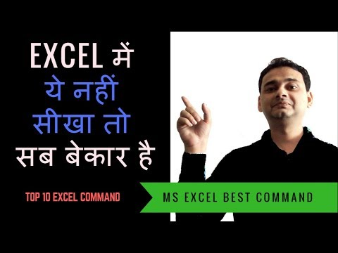 Top 10: Advanced Excel Tips 2018 ((Powerful & Faster!!)  in Hindi  [Tech Guru Plus]