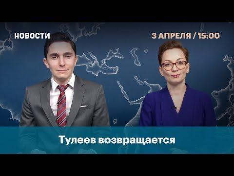 Тулеев возвращается