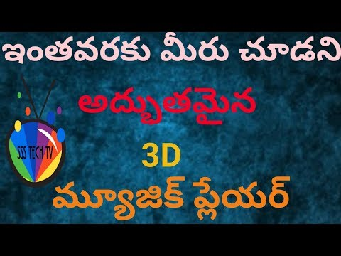 Best 3d music player for android  | 3d music | android latest apps 2017 | In telugu by SSS Tech TV