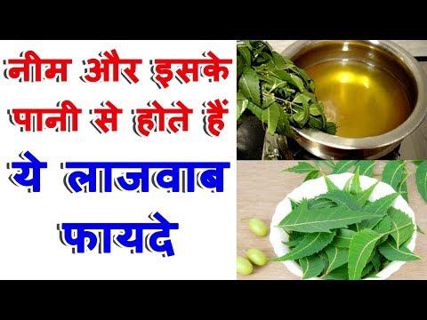 Medicinal Uses Of Neem Leaves Neem Water Hindi Health Care Tips Neem Ke Fayde
