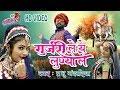 Download  Rajasthani Dj Song 2018 - गुर्जरी ले ये लूण्यो ले  - Gori Nagori का ऐसा वीडियो जो हर Dj चाल रहा है  MP3,3GP,MP4