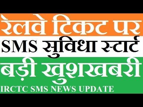 Railway Ticket PNR SMS service Start For Shatabdi and Rajdhani Train Hindi 2017