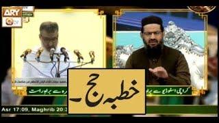 Khutba-e-Hajj (Translation) YOUM UL ARAFAH - ARY Qtv