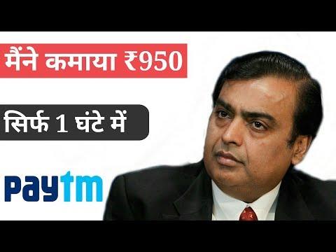 मैंने मात्र 1 घंटे में कमाया ₹950 PAYTM CASH अब आप भी कमाओ