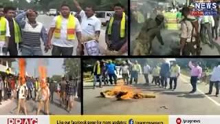 Koch Rajbongshi agitation again l Demand for ST status continues l AKRSU on fire