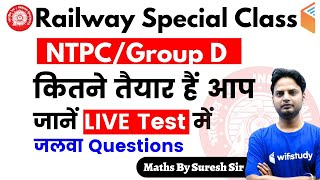 RRB NTPC/Group D 2019   Maths Special Session by Suresh Sir   LIVE Test
