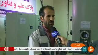 Iran made Plasma Nitrogen blower machine, Alborz province دستگاه نيتروژن دهي پلاسمايي البرز ايران