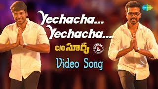 Yechacha Yechacha - Video Song | C/O Surya | Sundeep, Mehreen | Suseenthiran | D.Imman | Telugu | HD