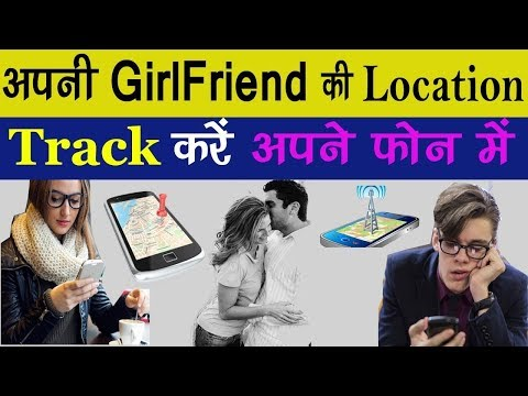 How To Location Trace Your GirlFriend Find Girl Frined Location 