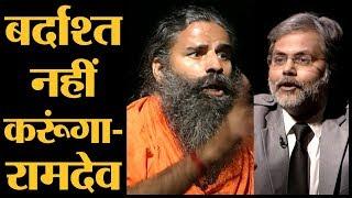 पुण्य प्रसून के सवाल पर भड़क गए रामदेव | Baba Ramdev | Punya Prasoon | Patanjali