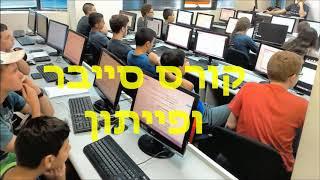 הררי לימודי מחשבים קורסי התכנות והסייבר קיץ 19
