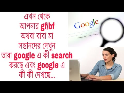 গুগল এর search history দেখুন[how to check google search history]