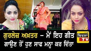 ਵੱਡੀ ਖ਼ਬਰ ! Gurlez Akhtar hun nahi Eh Geet Bus - ਮੈਂ ਇਹ ਗੀਤ ਨੀ ਗਾਉਣਾ