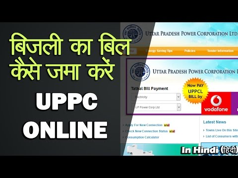 UPPCL Online - How to Pay UPPCL Electricity Bill Online in Hindi