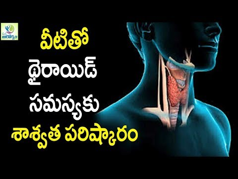 How to Cure Thyroid With Foods - Health Tips In Telugu || Mana Arogyam