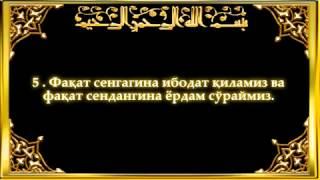 Fotiha Surasi IslomTV Loyihasi) (1)