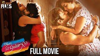 Kothaga Maa Prayanam 2019 Telugu Full Movie | 2019 Latest Telugu Movies | Priyanth | Yamini Bhaskar