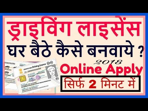 How To Apply Online Driving Licence In India ( RTO Full Process Step By Step in Hindi )DDTI Limited