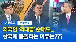 외국인 '역대급' 순매도...한국에 등돌리는 이유는? / 이종우의 이슈진단 / 한국경제TV