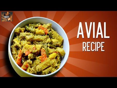 How to Make Avial   Recipe in Hindi   Pakwangali