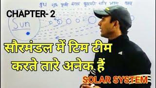 """WORLD GEOGRAPHY- GS : CHAPTER-2 """"सौरमंडल"""" में टिम टिम करते तारे अनेक हैं (Solar system)"""