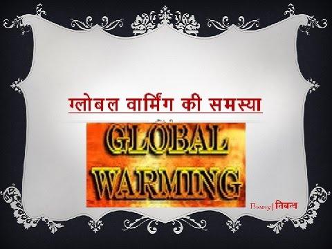 Hindi Essay on 'Problem of Global Warming' | 'ग्लोबल वार्मिंग की समस्या' पर निबंध